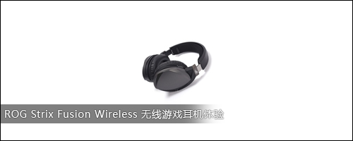 ROG Strix Fusion Wireless 无线耳机体验